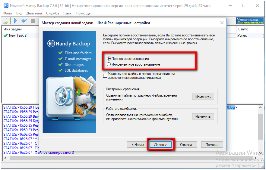 Создание резервных копий в программе Handy Backup Professional
