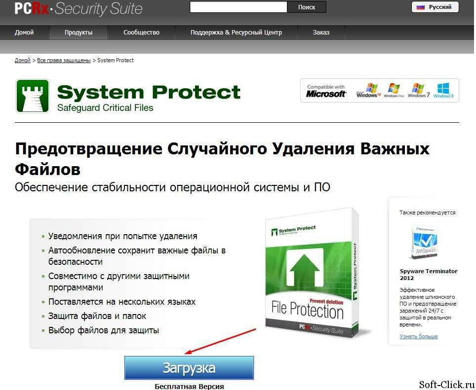 SystemProtect_Setup2