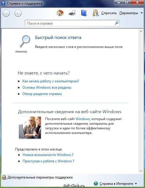 spravka windows